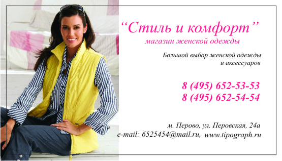 Визитка Магазина Женской Одежды