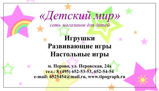 Визитка детской организации на конкурс