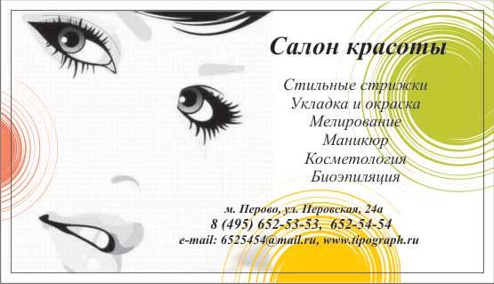 Визитки пример для салона красоты