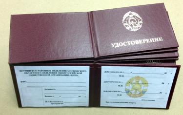 Удостоверения Пропуска Дипломы Адресные папки и др ВОСТОЧНАЯ  заказать удостоверение москва