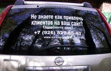 наклейка на грузовую машину